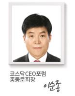 코스닥ceo포럼 총동문회장 박찬중